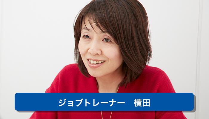 ジョブトレーナー横田